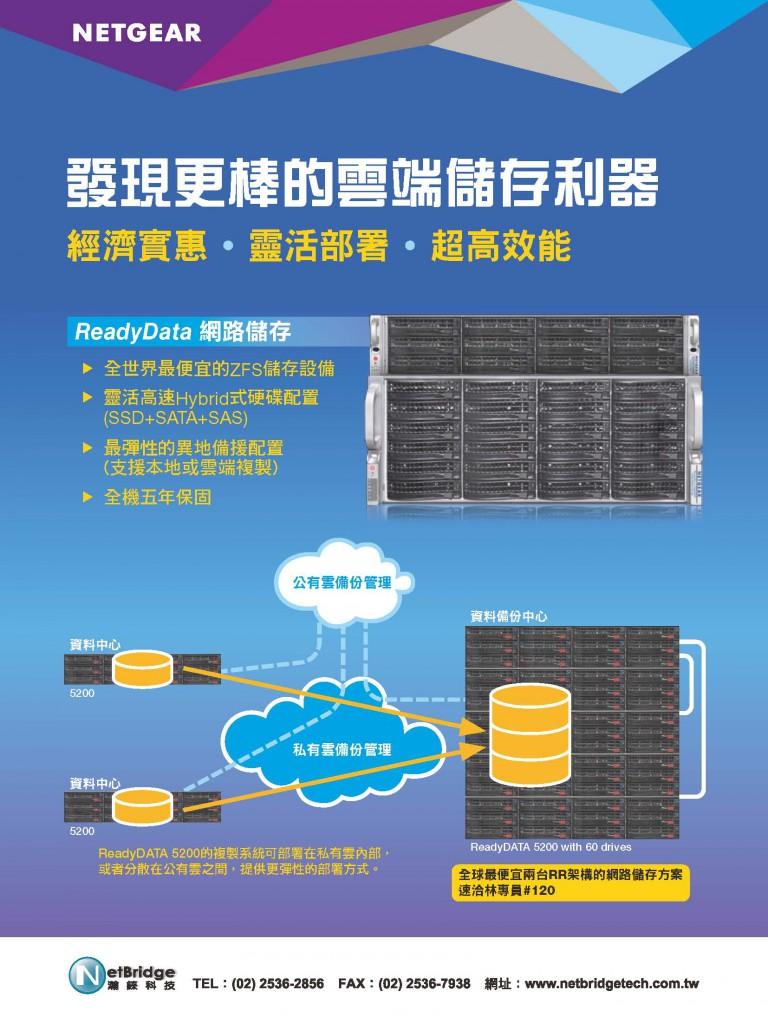 【CIO 經理人 33期 2014年3月號】發現更棒的雲端儲存利器-Netgear ReadyDATA / 私有雲採購潮湧現