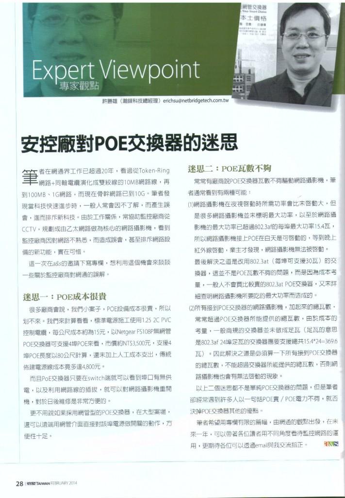 【a&s 119期 2014年2月3月】安控廠對POE交換器的迷思 / Netgear全系列PoE交換器