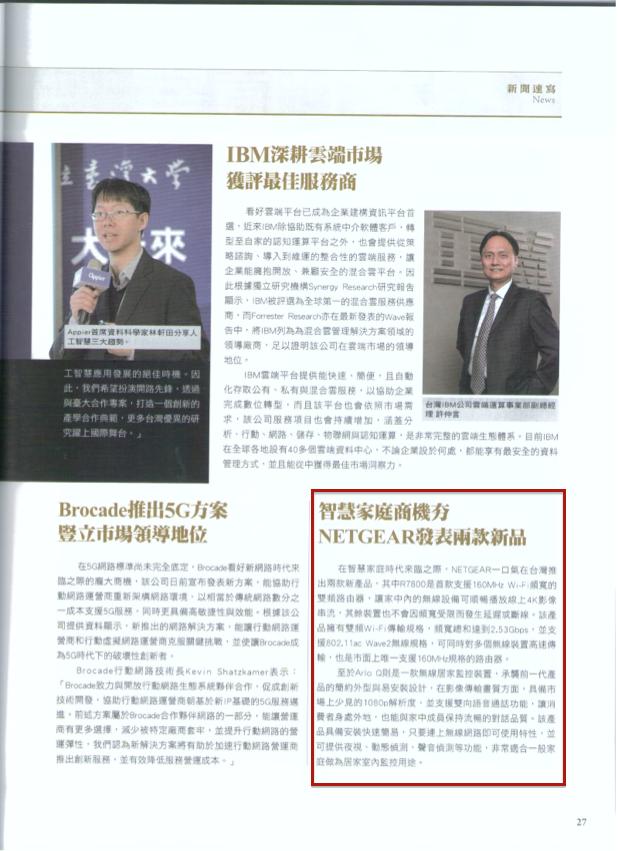 【CIO no.57】新聞稿