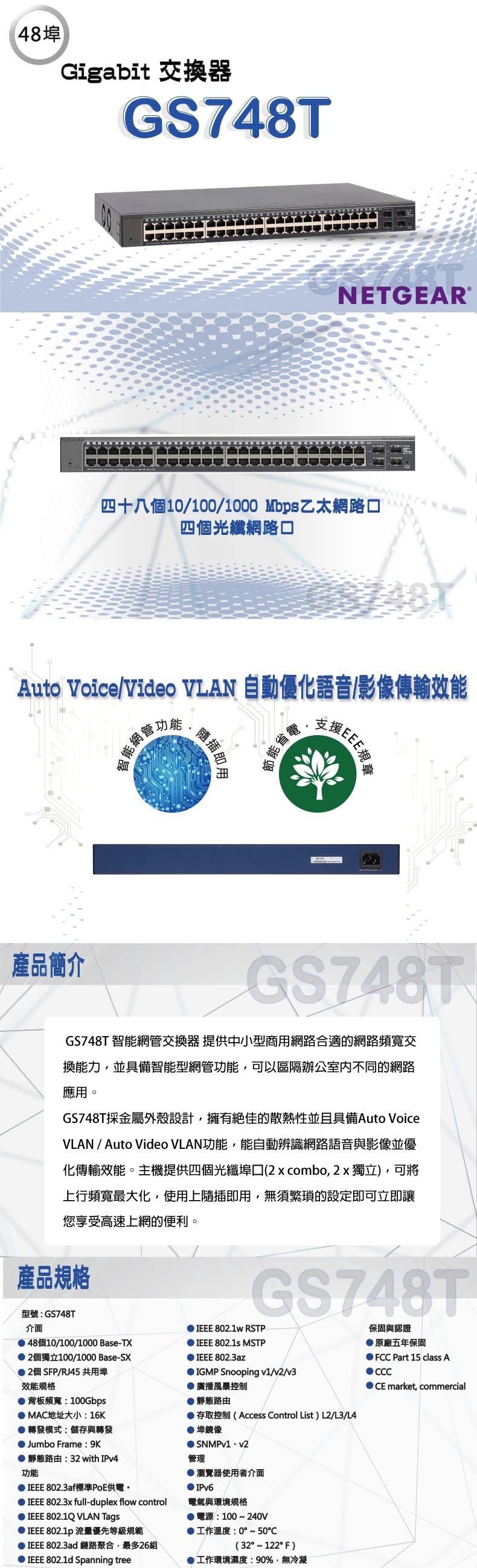 GS748T文案