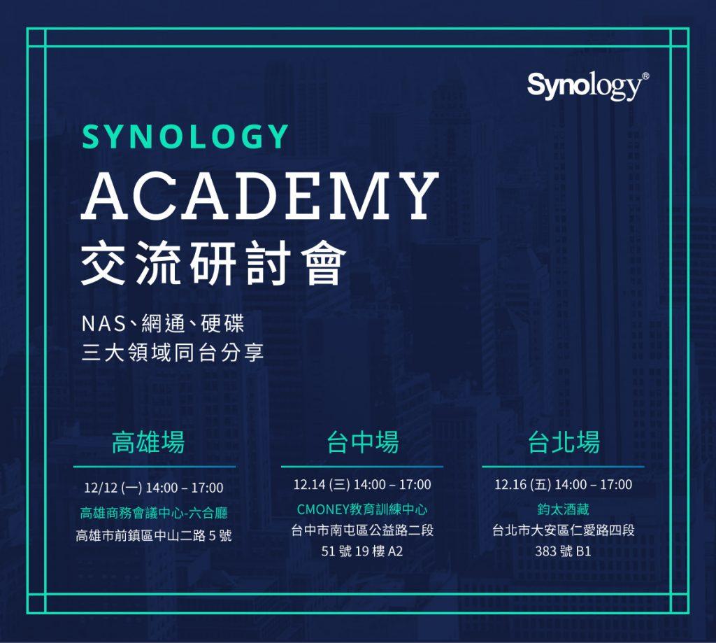 synology-academy-edm_a