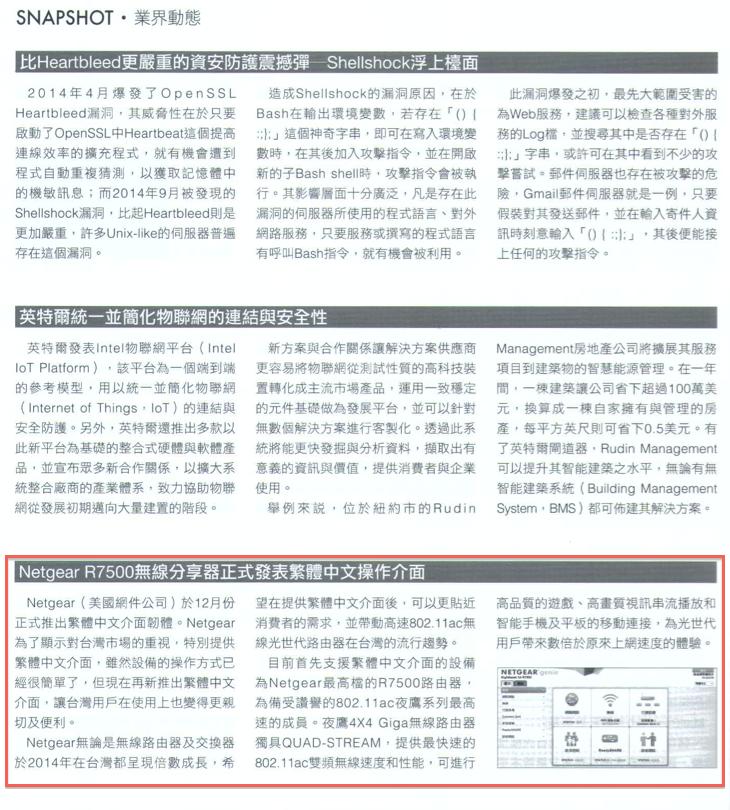 【網管人NO.108  1月】新聞稿