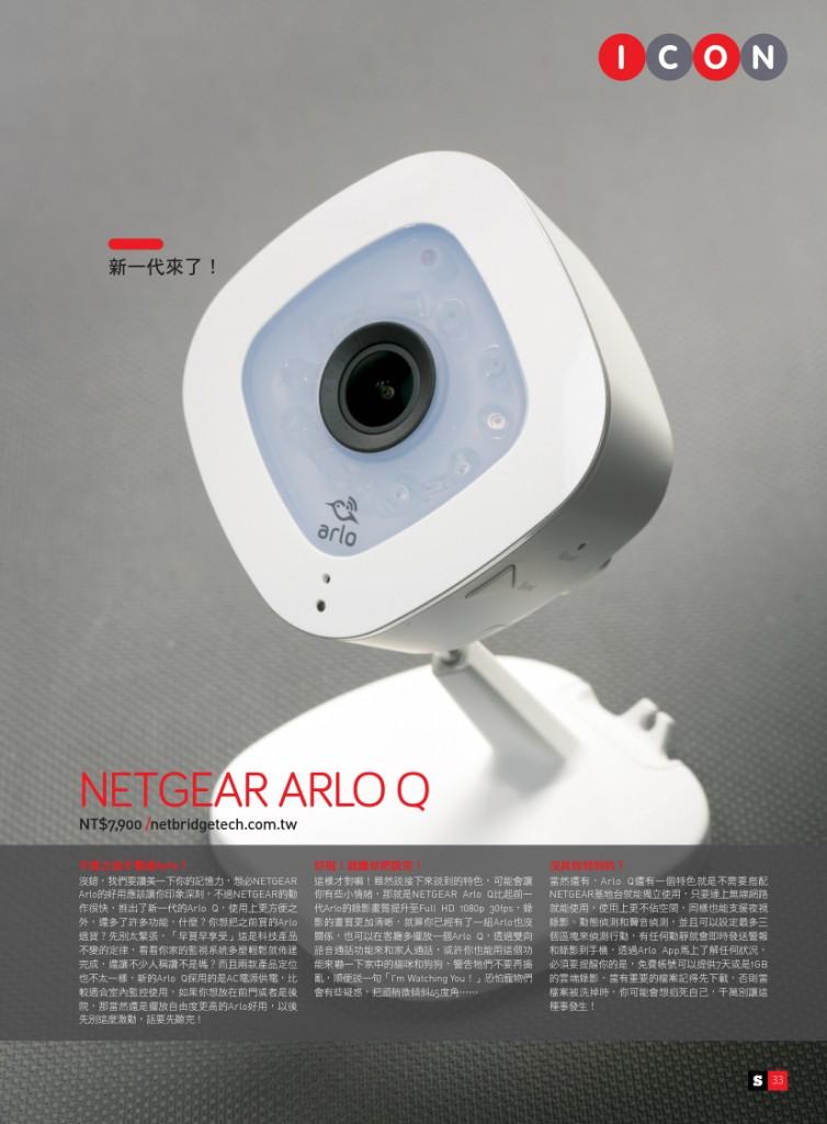 Netgear Arlo Q 介紹