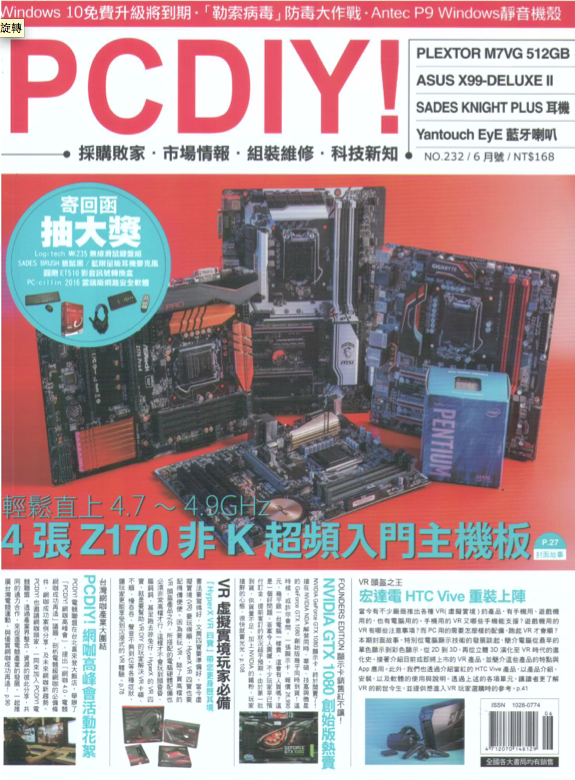 【PCDIY! No.232 2016.06】封面