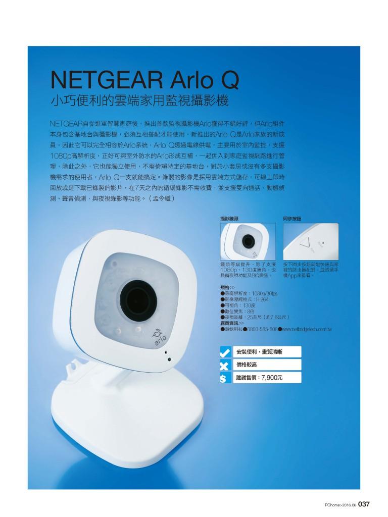 【PChome No.245】Netgear Arlo Q評測