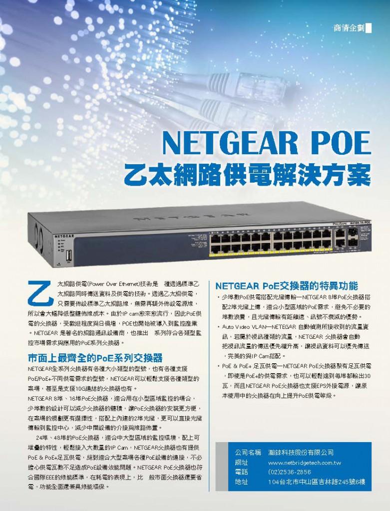 【a&s 台灣安全器材採購年鑑】NETGEAR POE 乙太網路供電解決方案