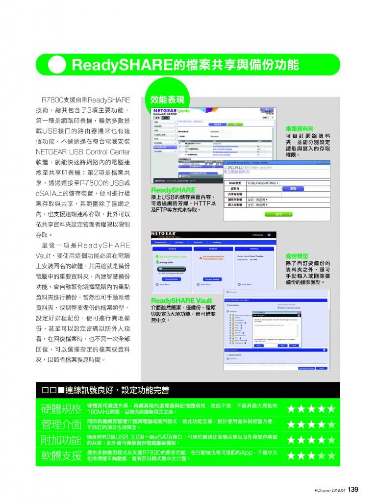 Netgear Nighthawk X4S_頁面_4