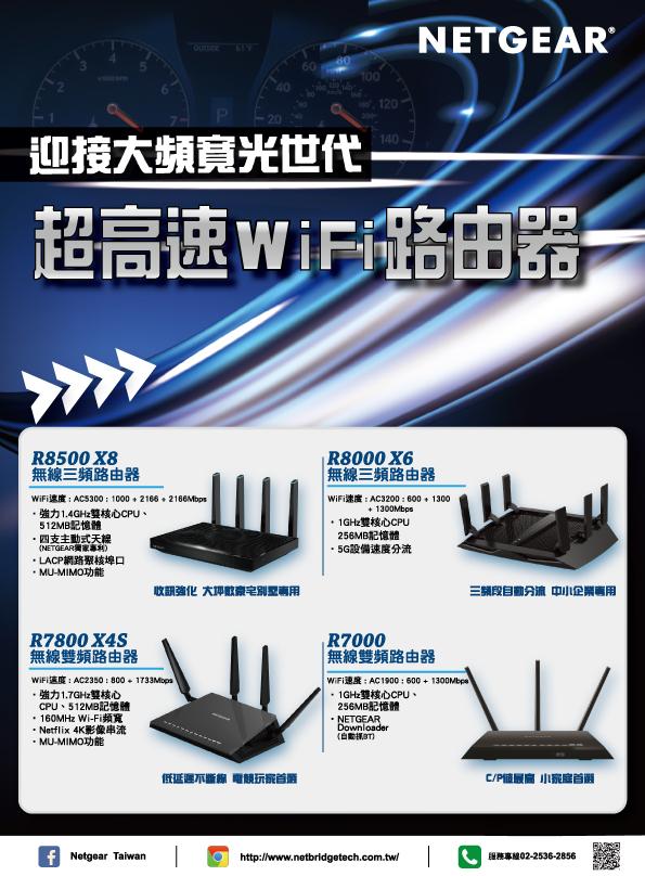 160426迎接大頻寬光世代-超跑級WiFi路由器21x28.5cmV2f