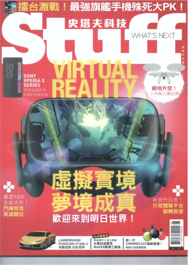 【stuff-no.149 06月】封面