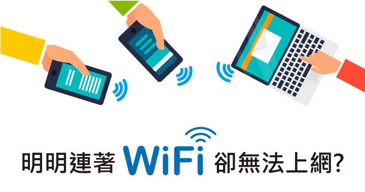 明明連著WiFi卻無法上網?