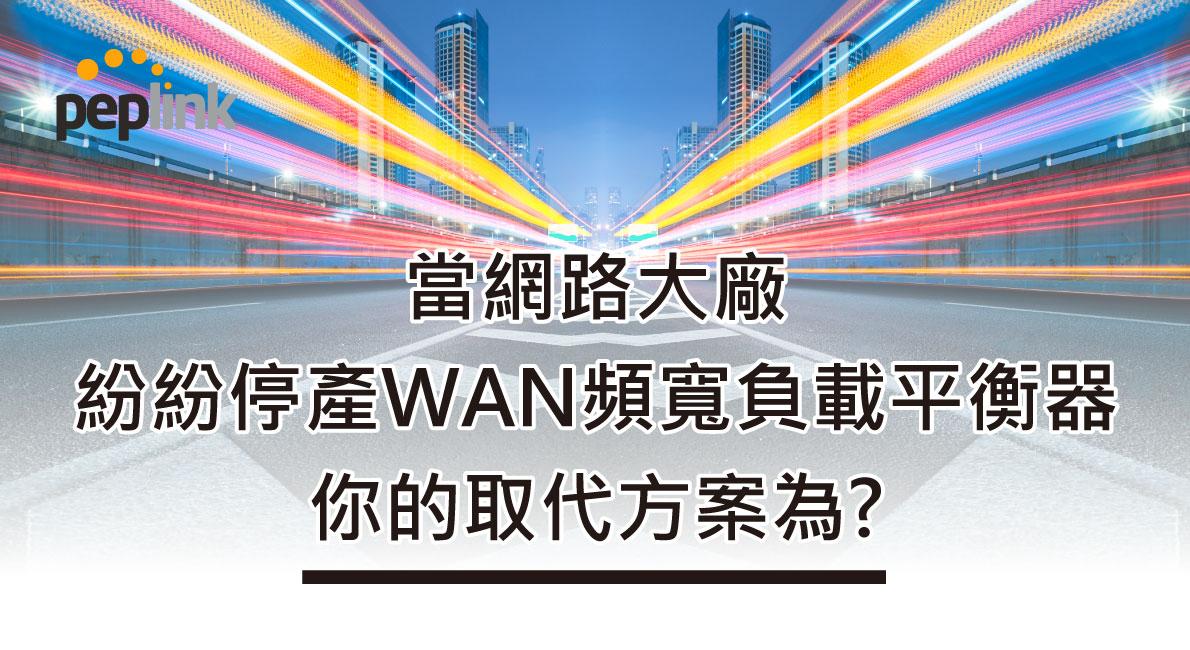 當網路大廠紛紛停產WAN頻寬負載平衡器