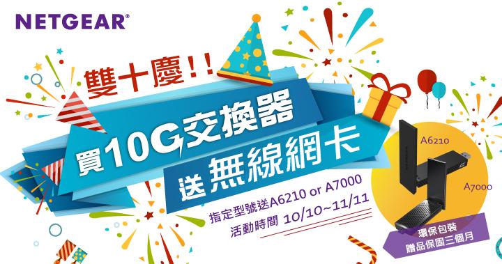 買NETGEAR 10G交換器送A6210無線網卡福利品