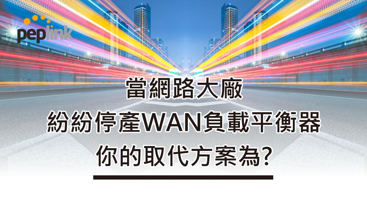 當網路大廠 紛紛停產WAN負載平衡器 你的取代方案為?