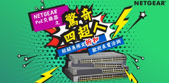NETGEAR GS728TP/GS728TPP/GS752TP/GS752TPP