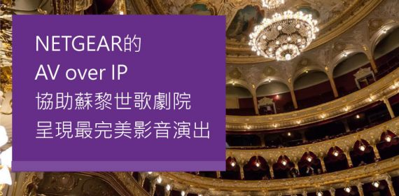 【SDVoE案例】NETGEAR的 AV over IP 協助蘇黎世歌劇院 呈現最完美影音演出