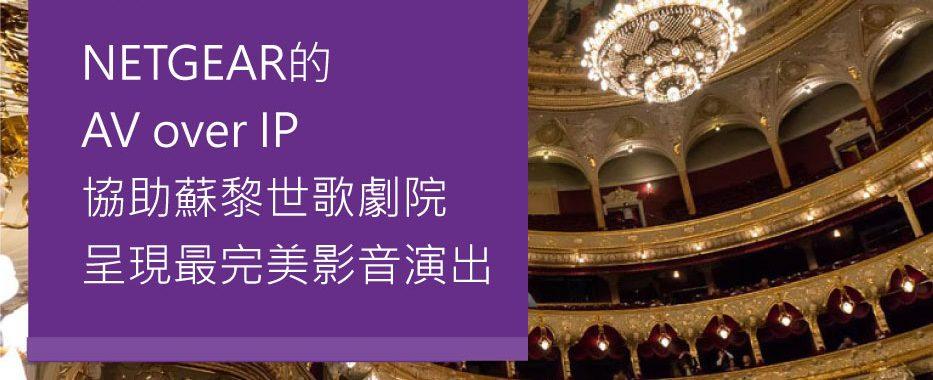 【SDVoE案例】NETGEAR的 AV over IP 協助蘇黎世歌劇院 呈現最完美影音演出