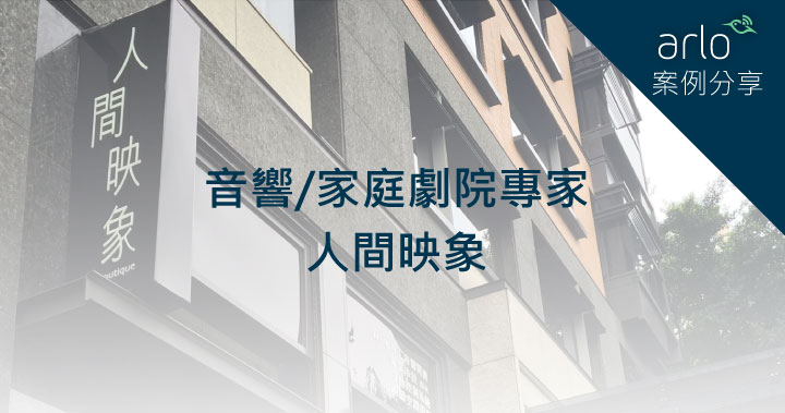 【Arlo 案例分享】音響/家庭劇院專家 人間映象