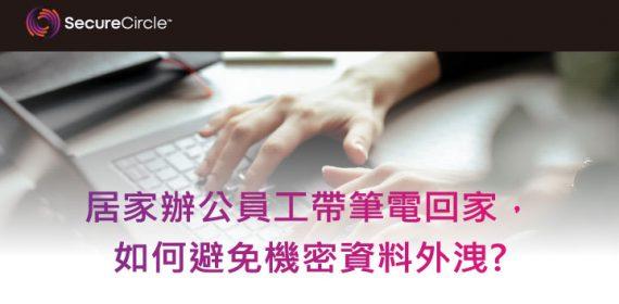居家辦公員工帶筆電回家,如何避免機密資料外洩?