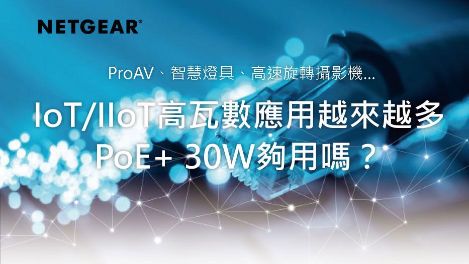 ProAV、智慧燈具、高速旋轉攝影機…IoT/IIoT高瓦數應用越來越多 PoE+ 30W夠用嗎?