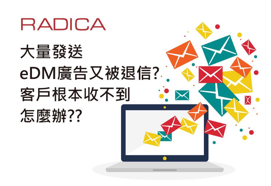 大量發送 eDM廣告又被退信? 客戶根本收不到 怎麼辦??