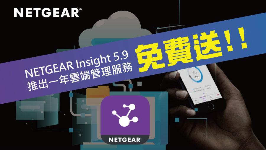 NETGEAR_贈送一年雲服務
