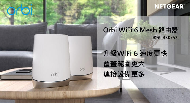 Orbi WiFi 6 Mesh 路由器 型號: RBK752 升級WiFi 6 速度更快 覆蓋範圍更大 連接設備更多