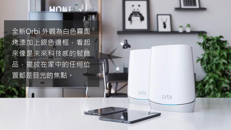 全新Orbi 擁有 高質感 霧面白 科技感 銀邊框 擺放在家中的任何位置都是目光的焦點。