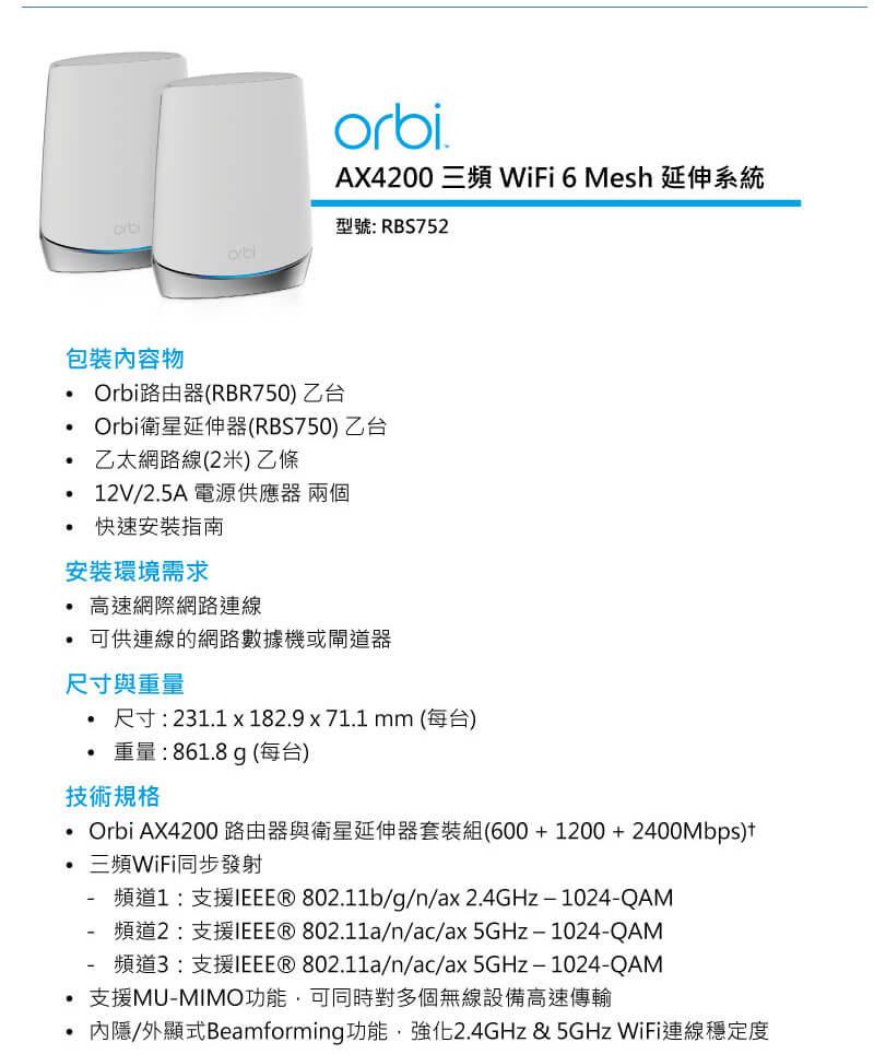 AX4200 三頻 WiFi 6 Mesh 延伸系統 型號: RBS752 規格-1