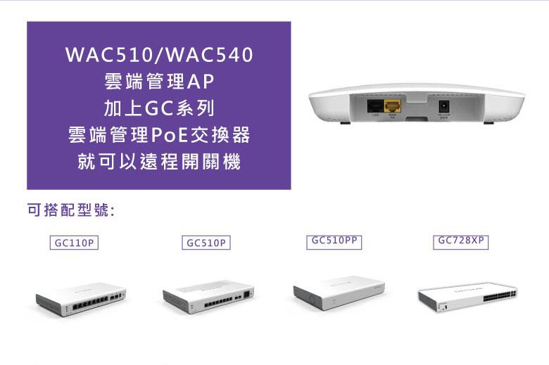 WAC510文案-7