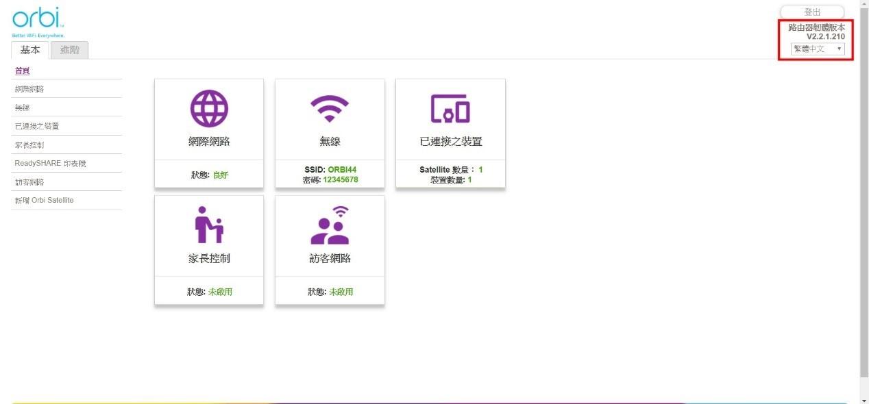 RBK50手動更新韌體教學-1