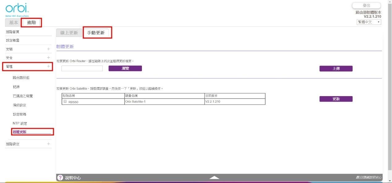 RBK50手動更新韌體教學-2