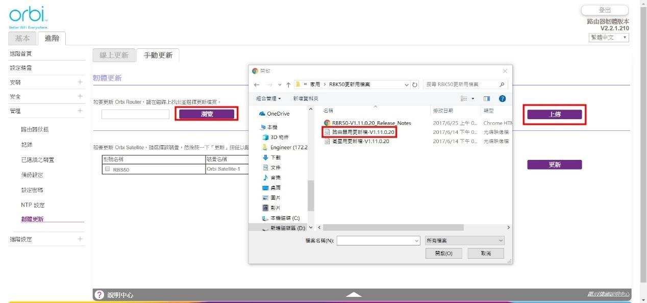 RBK50手動更新韌體教學-4