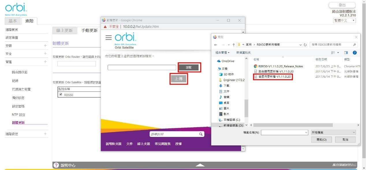 RBK50手動更新韌體教學-7.