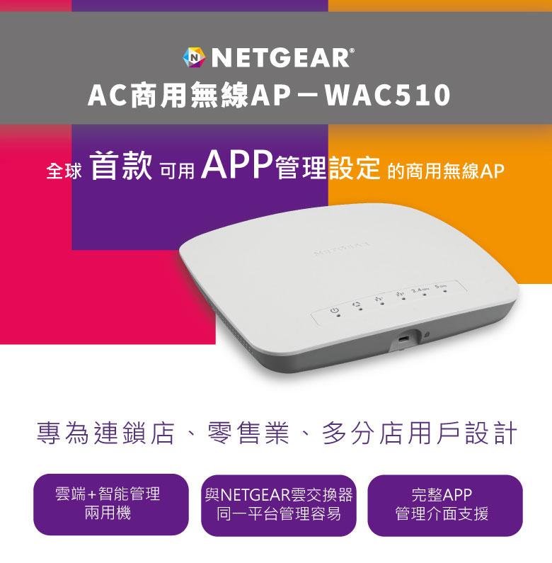 WAC510文案-1
