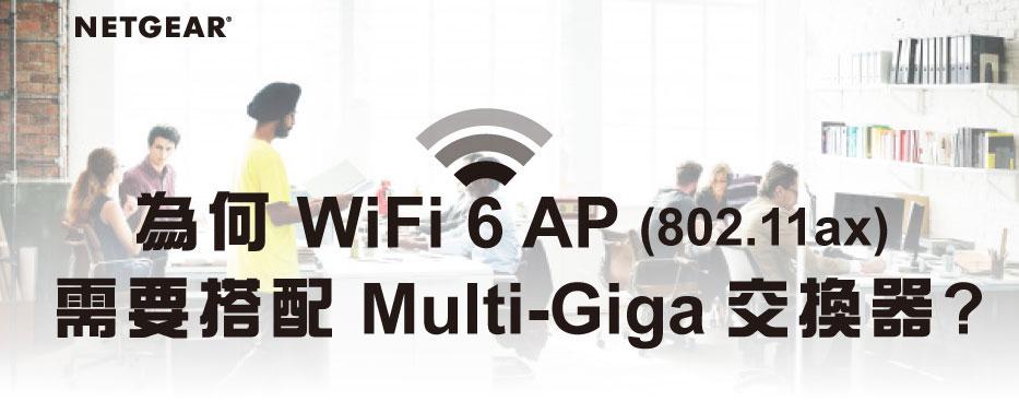 為何 WiFi 6 AP (802.11ax) 需要搭配 Multi-Giga 交換器?
