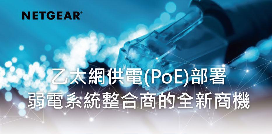乙太網供電(PoE)部署 弱電系統整合商的全新商機