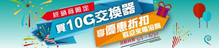NETGEAR 10G交換器促銷