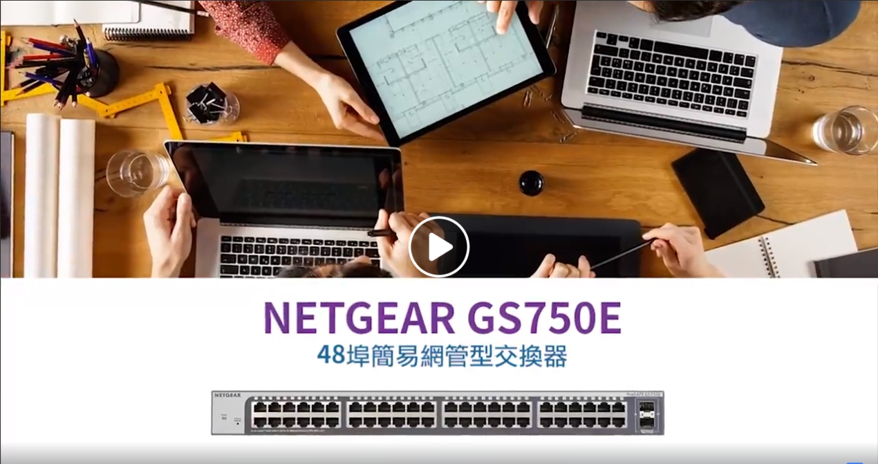 NETGEAR GS750E 48埠 簡易網管交換器