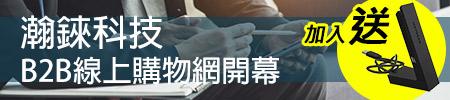 瀚錸科技 B2B 線上購物網