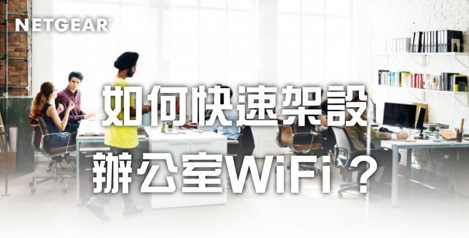 如何快速架設辦公室WiFi ?