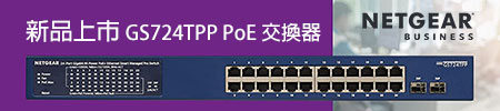 NETGEAR GS724TPP 交換器 新上市