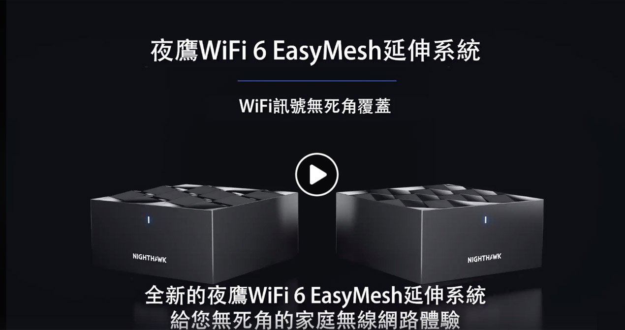 NETGEAR 夜鷹 AX1800 雙頻 WiFi 6 EasyMesh 延伸系統 MK62