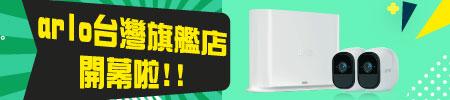 Arlo台灣旗艦店