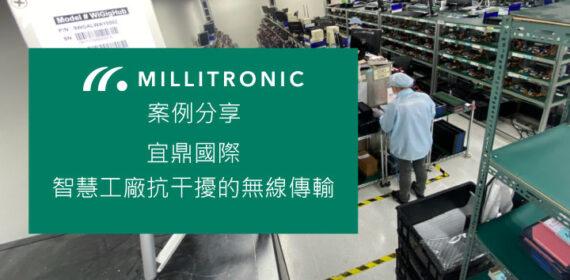 Millitronic_WiGigHub_720x379