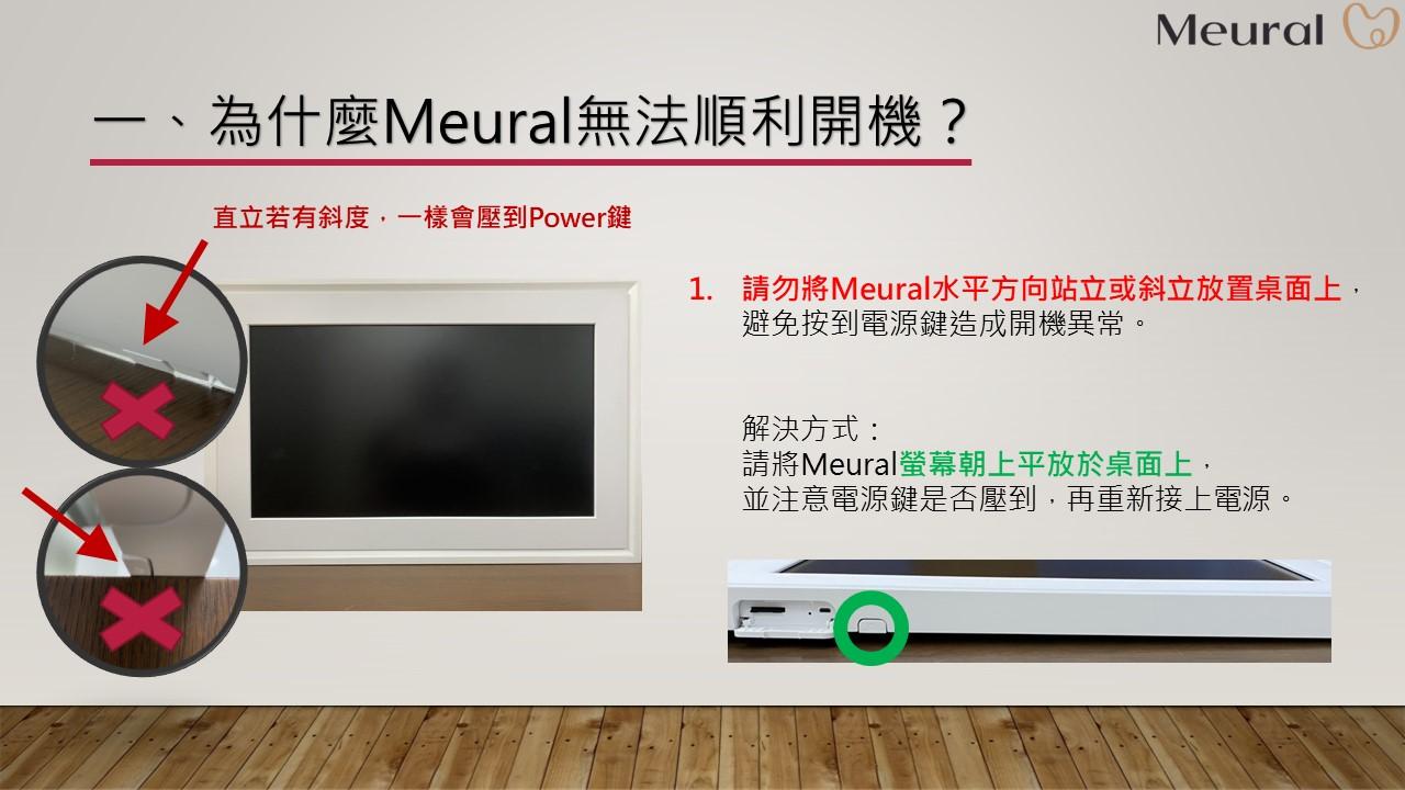 為什麼Meural無法順利開機-1