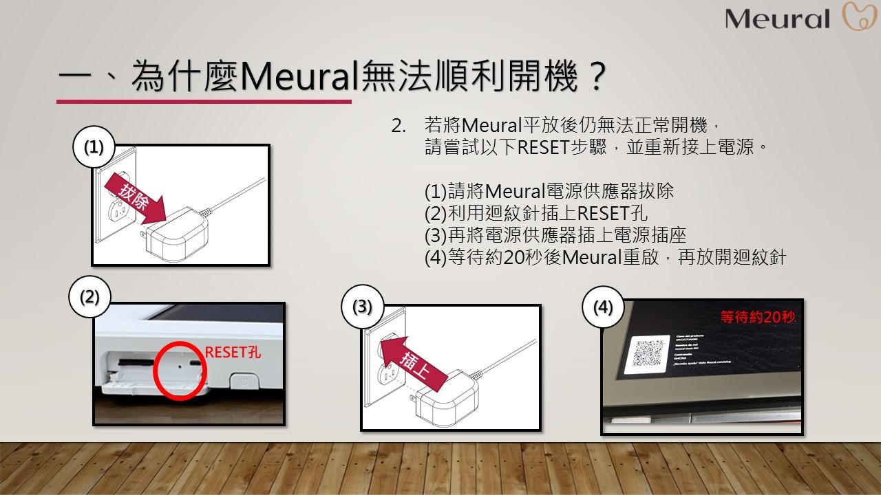 為什麼Meural無法順利開機-2