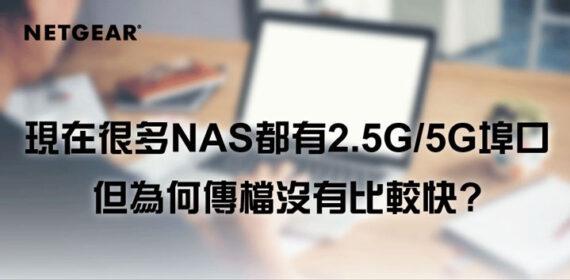 現在很多NAS都有2.5G/5G埠口 但為何傳檔沒有比較快?