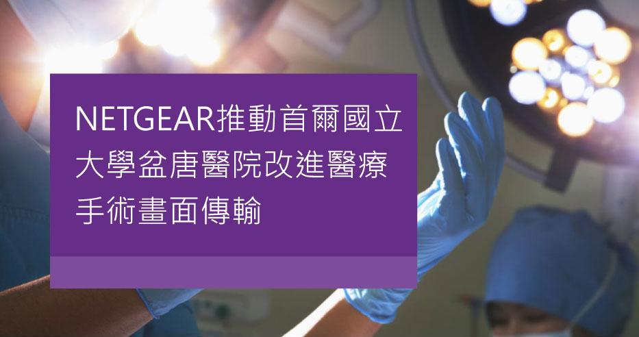 [SDVoE案例分享]NETGEAR推動首爾國立 大學盆唐醫院改進醫療 手術畫面傳輸