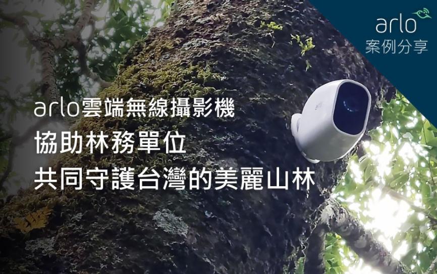 arlo雲端無線攝影機 協助林務單位 共同守護台灣的美麗山林
