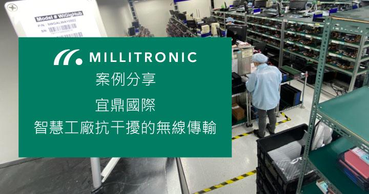 宜鼎國際 智慧工廠抗干擾的無線傳輸